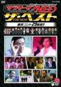NHK DVD サラリーマンNEO ザ・ベスト 爆笑コント29連発!!・・・