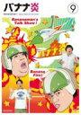 バナナ炎 9 【DVD】