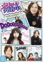 Bungee Price DVD TVドラマその他チャン・グンソク、ムン・グニョン、キム・ジェウクが撮影秘話を明かす!メリは外泊中 ただいま実況中 【DVD】