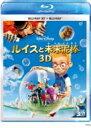 Disney / ルイスと未来泥棒 3Dセット 【BLU-RAY DISC】