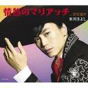 氷川きよし ヒカワキヨシ / 情熱のマリアッチ / 浮雲道中 (A) 【CD Maxi】