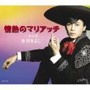 氷川きよし ヒカワキヨシ / 情熱のマリアッチ / 冬の月 (B) 【CD Maxi】