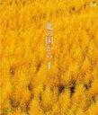 Blu-ray>TVドラマ>日本商品ページ。レビューが多い順(価格帯指定なし)第1位