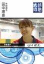 田中理恵 (体操) / 情熱大陸 × 田中理恵 【DVD】