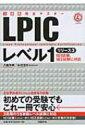 【送料無料】 3週間完全マスター LPICレベル1 リリース3 / 八鍬芳明 【本】