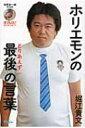 ホリエモンの最後の言葉 オフレコ!BOOKS / 堀江貴文 【本】