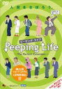 Peeping Life -The Perfect Extension- 【DVD】