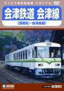会津鉄道 会津線(西若松〜会津高原) 【DVD】