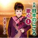 天童よしみ テンドウヨシミ / 名曲 日本のこころ 歌心1 【Cassette】