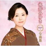 【】 永井みゆき / 永井みゆき2012年全曲集 【CD】