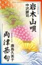 中沢銀司 / 鹿島久美子 / 岩木山唄 / 両津甚句 【Cassette】