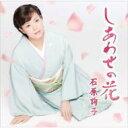 石原詢子 イシハラジュンコ / しあわせの花 【CD Maxi】
