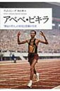 アベベ ビキラ 「裸足の哲人」の栄光と悲劇の生涯 / ティム ジューダ 【本】