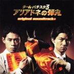 チーム・バチスタ3 アリアドネの弾丸 original soundtrack + 【CD】