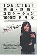 TOEIC TEST 語彙・熟語・コロケーション...の商品画像