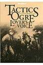 【送料無料】 TACTICS OGRE LOVER'S VOICE タクティクスオウガ運命の輪ファンブック / 電撃プレイステーション編集部 【本】