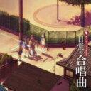 佐咲紗花 ササキサヤカ / 新エンディング主題歌集 日常の合唱曲 【CD】