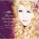 藝人名: Y - 【送料無料】 Yuko Shigeno with Don Friedman / Shiny Stockings 【CD】