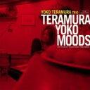 【送料無料】 寺村容子 / TERAMURA YOKO MOODS 【CD】