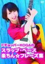 FチョッパーKOGAのスラップ・ベース楽ちん☆フレーズ集 【DVD】