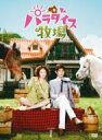 【送料無料】 パラダイス牧場 完全版 DVD BOX I 【DVD】