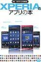 【送料無料】 XPERIAのアプリの本 AU / NTTドコモ両対応 三才ムック 【ムック】