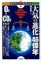 樂天商城 - 大気の進化46億年O2とCO2 酸素と二酸化炭素の不思議な関係 知りたい!サイエンス / 田近英一 【本】