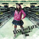 愛美 / TVアニメ「ベン・トー」オープニングテーマ LIVE for LIFE 〜狼たちの夜〜 【CD Maxi】
