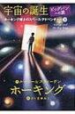 宇宙の誕生 ビッグバンへの旅 ホーキング博士のスペース・アドベンチャー 3 / ルーシー・ホーキング 【本】