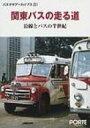【送料無料】 関東バスの走る道 沿線とバスの半世紀 バスラマアーカイブス / ぽると出版 【全集・双書】