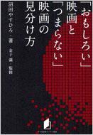 「おもしろい」映画と「つまらない」映画の見分け方キネ旬総研エンタメ叢書/沼田やすひろ本