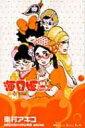 海月姫 08 講談社コミックスKISS / 東村アキコ ヒガシムラアキコ 【コミック】