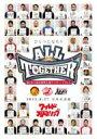 東日本大震災復興支援チャリティープロレス「ALL TOGETHER」2011.8.27 日本武道館 【DVD】