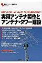 実用アンテナ製作とアンテナ・タワー建設 実践アマチュア無線製作SERIES 【単行本】