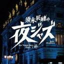 精選輯 - 須永辰緒の夜ジャズ〜 ヴィーナスジャズopusI 【CD】