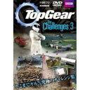 Topgear The Challenges 3(トップギア) 日本語字幕版 【DVD】