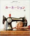 【送料無料】 カーネーション 連続テレビ小説 NHKドラマ・ガイド / 渡辺あや 【ムック】