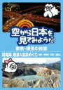 空から日本を見てみよう 20: 東京・横浜の夜景 / 群馬県 絶景 & 温泉めぐり 【DVD】