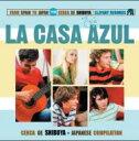 藝人名: L - La Casa Azul / Cerca De Shibuya 渋谷の近くで (日本編集ベスト盤) 【CD】