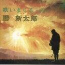 勝新太郎 / 幻の名盤解放歌集2011 歌いまくる勝新太郎 【CD】