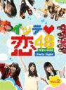 【送料無料】 SKE48 エスケーイー / イッテ恋48 Vol.2 【初回限定盤】(Blu-ray) 【BLU-RAY DISC】