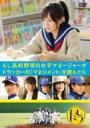"""もし高校野球の女子マネージャーがドラッカーの『マネジメント』を読んだら(通称 """"もしドラ"""" ) 【通常版・DVD 1枚組】 【DVD】"""