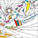 【送料無料】井上ヤスオバーガー / 当然のように朝が来た 【CD】