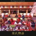 【送料無料】 源氏物語 オリジナル・サウンドトラック 【CD】
