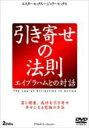 【送料無料】引き寄せの法則エイブラハムとの対話【DVD】