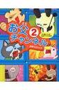 お父チャンネル 2 タロ猫父さんの恥状デジタル放送 / 相澤タロウイチ 【本】