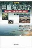 【】 森里海連環学 森から海までの統合的管理を目指して 改訂増補 / 京都大学フィールド科学教育研究センター 【単行本】
