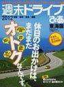 週末ドライブぴあ 東海版 2012 ぴあMOOK中部 【ムック】