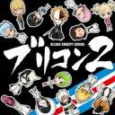 【送料無料】 BLEACH (漫画) / ブリコン ~BLEACH CONCEPT COVERS~ 2 【CD】