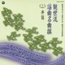 【送料無料】 観世流謡曲名曲撰(十四) 井筒 【CD】